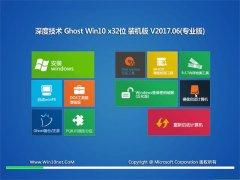 深度技术Ghost Win10 x32位 多驱动装机版2017V06(永久激活)