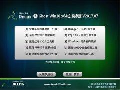 深度技术Ghost Win10 X64 万能纯净版v2017.07(免激活)