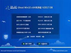 深度技术Ghost Win10 x64 优化纯净版2017.08月(无需激活)