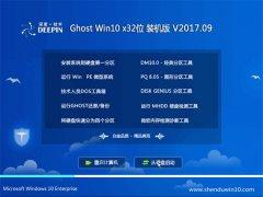深度技术Ghost Win10 32位 官方修正版2017v09(完美激活)