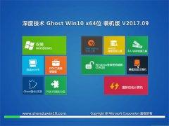 深度技术Ghost Win10 X64 旗舰增强版2017v09(无需激活)