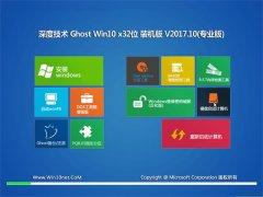 深度技术Ghost Win10 x32位 典藏装机版V201710(自动激活)