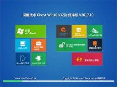 深度技术Ghost Win10 X32 最新纯净版v201710(永久激活)