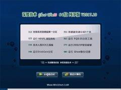 深度技术Ghost Win10 X64 绿色纯净版2017v10(自动激活)