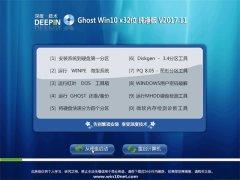 深度技术Ghost Win10 32位 特别纯净版v2017.11(完美激活)