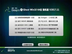 深度技术Ghost Win10 (X64) 超纯装机版2017年11月(免激活)