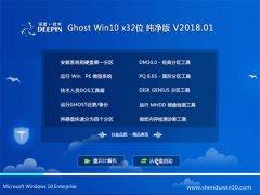 深度技术Ghost Win10 x32位 极速纯净版2018v01(永久激活)