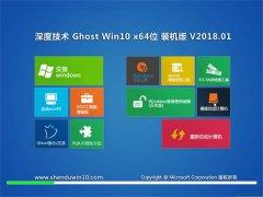 深度技术Ghost Win10 X64位 装机特别版v2018.01月(自动激活)