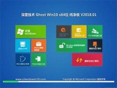 深度技术Ghost Win10 x64位 特别纯净版v2018.01(绝对激活)
