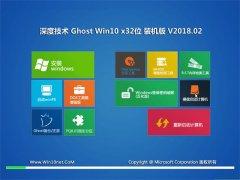 深度技术Ghost Win10 32位 增强装机版V2018年02月(完美激活)