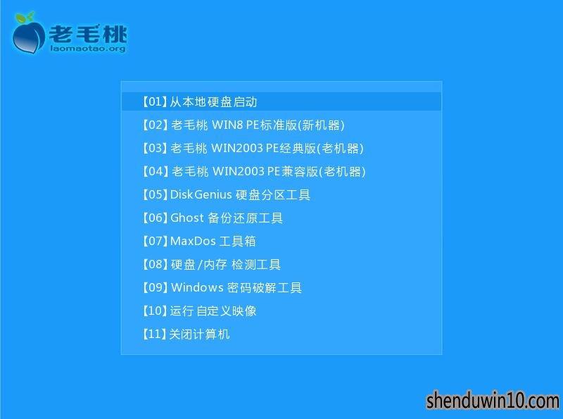 老毛桃一键重装系统软件免费版2.3.6