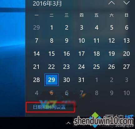 Windows10系统之家系统下载任务栏时间月份显示为mm的解决步骤1