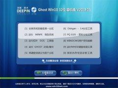 深度技术Ghost Win10 x32 官方稳定版v2018.03月(完美激活)