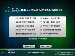 深度技术Ghost Win10 64位 官方通用版2018V03(免激活)