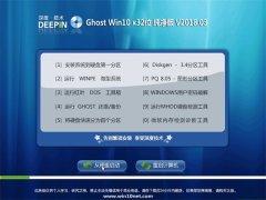 深度技术Ghost Win10 32位 推荐纯净版2018.03(激活版)