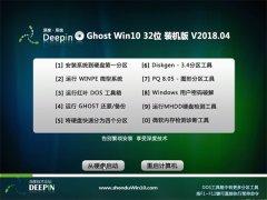 深度技术Ghost Win10 x32 电脑城装机版2018.04(完美激活)