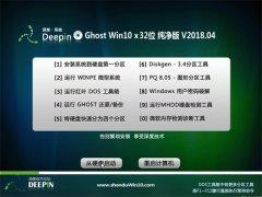 深度技术Ghost Win10 X32 完美纯净版v2018.04(免激活)