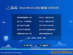 深度技术Ghost Win10 x32位装机版 V2018.05(永久激活)