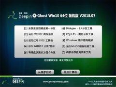 深度技术Ghost windows10系统64位多驱动装机版 V2018.07