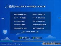 深度技术Win10x64位 永久激活纯净版镜像下载 V2018.08