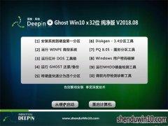 深度技术纯净版系统Win10x32位已激活镜像下载v2018.08