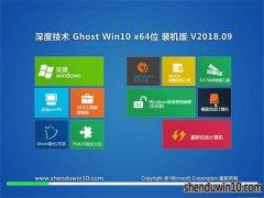 深度技术Ghost Win10x64位1803专业版镜像下载V2018.09