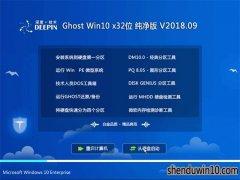 深度技术Win10系统32位纯净版V2018.09(永久激活)