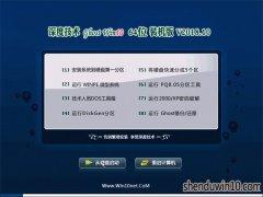 深度技术系统 WIN10x64位 免激活中文正式装机版 v2108.10