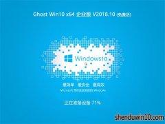 深度技术GHOST Win10x64位 企业版(免激活)2018年10月