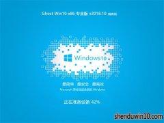 深度技术Ghost Win10x32 专业版 v2018年10月(国庆版)