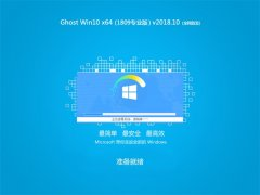 深度技术Ghost Win10 x64(1809专业版)V2018.10(全网首发)