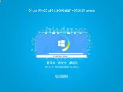 深度技术Ghost Win10 x86(1809专业版)v2018.10(全网首发)