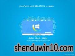 深度技术 Ghost Win10 X64 企业版 v2018.12月 (激活版)