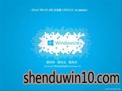 深度技术 Ghost Win10 x86 企业版 V2018.12月 (免激活)