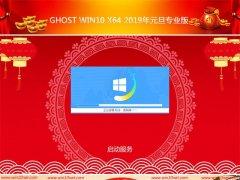 深度技术Ghost Win10x64位 2019元旦专业版(自动激活)
