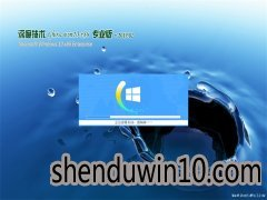 深度技术Ghost Win10x86 稳定专业版 v2019年02月(免激活)