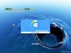 深度技术Ghost Win10x86 推荐纯净版V2019年03月(激活版)