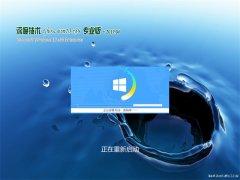 深度技术Ghost Win10x86 特别专业版 v2019.04(绝对激活)
