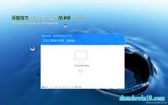 深度技术Window10 纯净纯净版32位 v2020.04