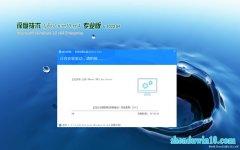深度技术Win10 Ghost 64位 推荐装机版 v2020.04