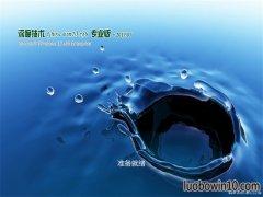 深度技术Ghost Win10x86 精选专业版 v2019.05月(绝对激活)