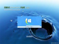 深度技术Ghost Win10 x64 官方专业版 V2019.06月(永久激活)