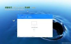 深度技术Win10 极速装机版32位 2020.06
